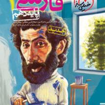 کتاب تست فارسی دهم خیلی سبز
